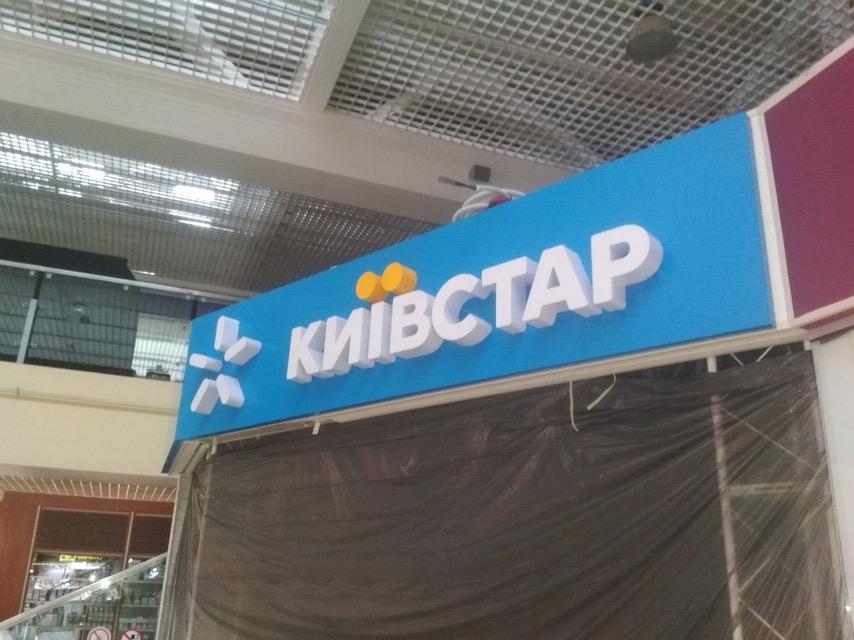 Просто вивіска для Kyivstar чи крок в майбутнє? - DALI кейси.